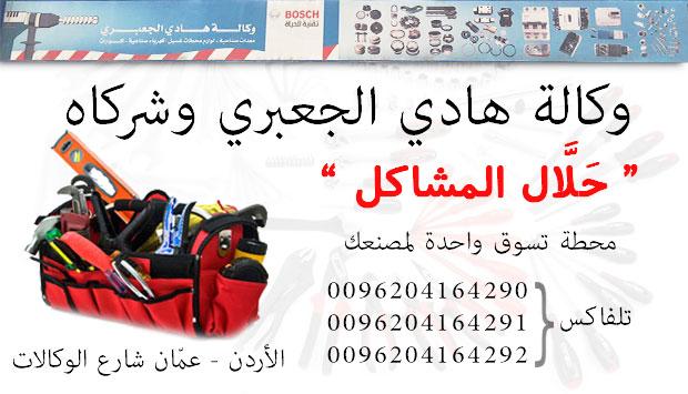 وكالة-هادي-الجعبري